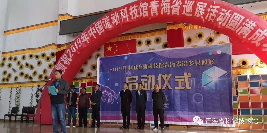 2019年中国流动科技馆青海省治多县巡展活动顺利开展